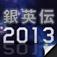 GINGAめくりCALENDAR2013(...